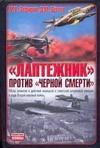 Зефиров М.В. - Лаптежник против черной смерти' обложка книги