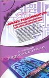 Кашкаров А.П. - Ликбез радиолюбителя' обложка книги