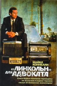 """Коннелли М. - """"Линкольн"""" для адвоката обложка книги"""