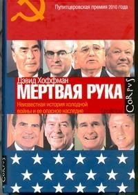 """""""Мертвая рука"""": Неизвестная история холодной войны и ее опасное наследие - фото 1"""