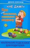 """Хорсанд-Мавроматис Д. - """"Не дам!"""" Как (пере)воспитать маленького жадину обложка книги"""