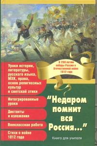 Нянковский М.А. Недаром помнит вся Россия...