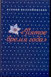 """""""Пятое время года"""" Велембовская К.М."""
