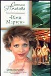 Полякова С. - Реми Мартен' обложка книги
