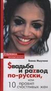 Ишутина Е.А. - $вадьба и раzвод по-русски, или 10 правил счастливых жен' обложка книги