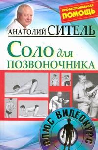 Ситель А. Б. .Соло для позвоночника анатолий ситель ария для спины авторская программа против боли в суставах