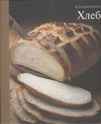 .Хлеб