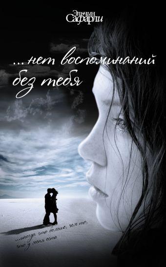 … нет воспоминаний без тебя. [Нет воспоминаний без тебя, Любовь со дна Босфора] Сафарли Э.