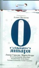 Малатов А.В. - 0 января' обложка книги