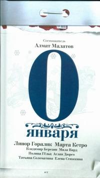 0 января Малатов А.В.