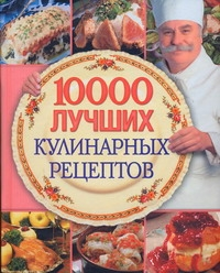 Красичкова А.Г. - 10 000 лучших кулинарных рецептов обложка книги