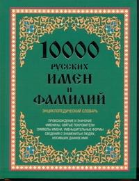 10 000 русских имен и фамилий