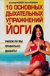 Медведев А. Н. - 10 основных дыхательных упражнений йоги' обложка книги