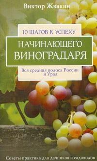 10 шагов к успеху начинающего виноградаря Жвакин В.В.