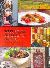 100 блюд со всего света, которые обязательно нужно попробовать Чумак Е.И.