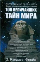 Флойд Э.Рэндалл - 100 величайших тайн мира' обложка книги