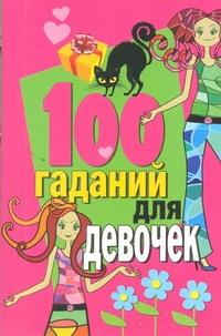 Званов В. - 100 гаданий для девочек обложка книги