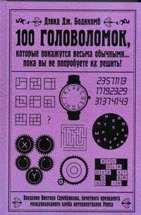 100 головоломок, которые покажутся весьма обычными… пока вы не попробуете их реш Бодикомб Д.Д.
