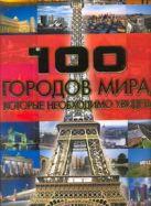Шереметьева Т. Л. - 100 городов мира, которые необходимо увидеть' обложка книги