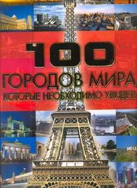 100 городов мира, которые необходимо увидеть
