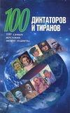 100 диктаторов и тиранов