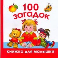 100 загадок Шапина О.Б.