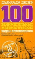 Джозеф Д. - 100 занимательных математических задач-головоломок' обложка книги