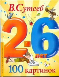 100 картинок Сутеев В.Г.