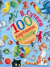 100 картинок и сказок в подарок Сутеев В.Г.