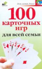 Якушева М.Н. - 100 карточных игр для всей семьи' обложка книги