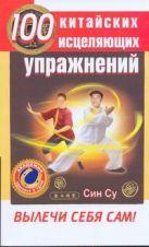 Син Су - 100 китайских исцеляющих упражений. Вылечи себя сам!' обложка книги