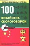 Юй Сухуа - 100 китайских скороговорок' обложка книги