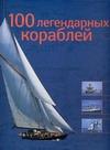 Ле Брен Доминик - 100 легендарных кораблей' обложка книги