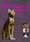 100 легендарных кошек