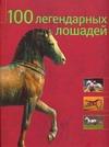 100 легендарных лошадей Баран Мириам