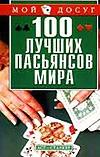 Сапего С.Н. - 100 лучших  пасьянсов мира' обложка книги