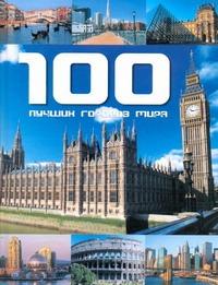 100 лучших городов мира Бреннер Гельмут