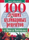 Монтиньяк М. - 100 лучших кулинарных рецептов от Мишеля Монтиньяка' обложка книги