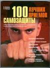 Бэкман Бим - 100 лучших приемов самозащиты' обложка книги