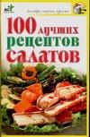 100 лучших рецептов салатов
