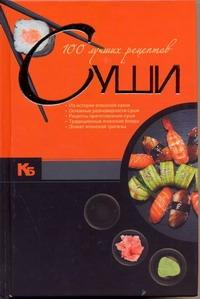 100 лучших рецептов суши Ермакович Д.И.