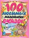 100 любимых маленьких сказок коллектив авторов