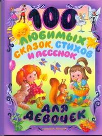 100 любимых сказок, стихов и песенок для девочек Бокова Татьяна Викторовна