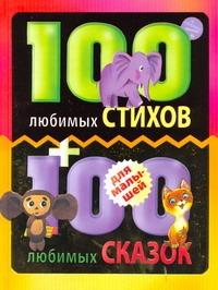100 любимых стихов и 100 любимых сказок для малышей Коллектив авторов