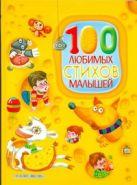 Муравьева О. - 100 любимых стихов малышей' обложка книги