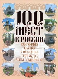 100 мест в России, которые надо увидеть, прежде чем умереть Сингаевский В.Н.
