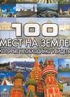 Шереметьева Т. Л. - 100 мест на земле, которые необходимо увидеть' обложка книги