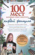 Грист Стефани - 100 мест, которые стоит посетить каждой женщине' обложка книги