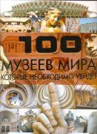 Шереметьева Т. Л. - 100 музеев мира, которые необходимо увидеть' обложка книги
