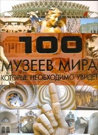 Шереметьева Т. Л. - 100 музеев мира, которые необходимо увидеть обложка книги